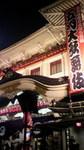 090505_3_kabukiza.jpg