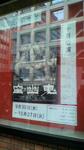 091024_banyu1.jpg