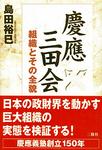 mitakai-book.jpg